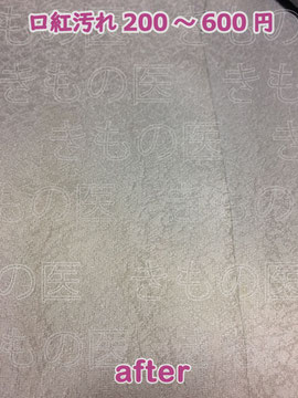 正絹着物に付着した軽い口紅汚れを格安汚れ落としで処置したクリーニング後のアフター画像