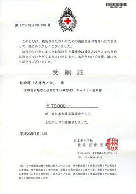 日本赤十字の受領書