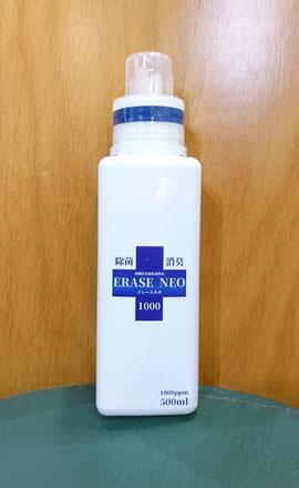 弱酸性 次亜塩素酸水 イレースネオ