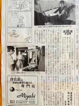 信州日報 平成25年3月13日