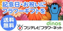 全国お花をお届け フラワーネット加盟