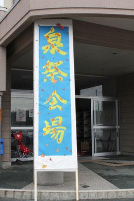 小泉中学校、泉祭の会場看板