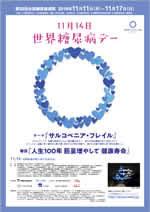 2017世界糖尿病デー11月14日(火)