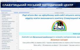 Сайт міського методичного центру