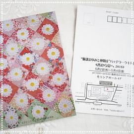 服部まゆみ先生 パッチワークキルト展カード