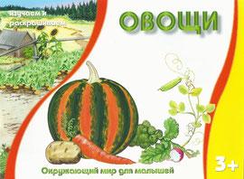 Овощи - 2