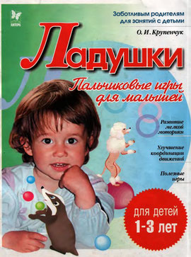 Пальчиковые игры для малышей с 1-3х лет