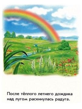 Над лугом раскинулась радуга