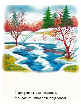 На реке начался ледоход