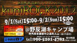 六合ロック2012