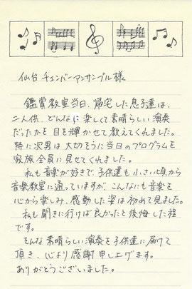 ある学校の保護者の方からのお手紙です