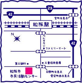 松阪市市民活動センターへのアクセス