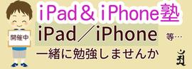 「シニアネット相模原 大野中」iPad/iPhoneなどを中心としたサークルです。