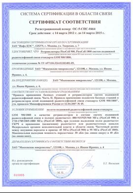 """Сертификат на продукцию ЗАО """"Московские микроволны"""""""