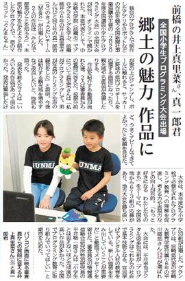 上毛新聞3月22日