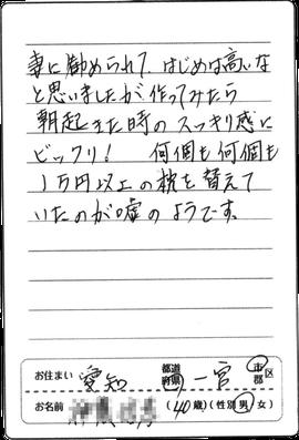 愛知県在住40代男性