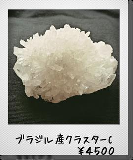 氷のような輝きを放つブラジル産水晶クラスターです☆