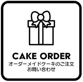 オーダーメイドケーキのご注文