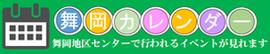 舞岡カレンダー