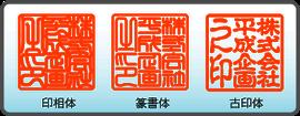 角印の書体イメージ