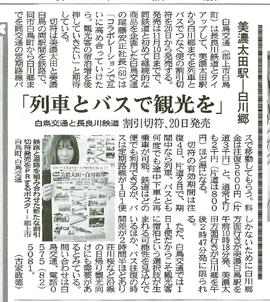 ※岐阜新聞 平成25年4月18日付