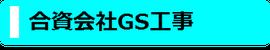 合資会社GS工事