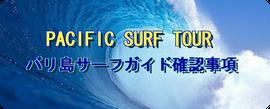 バリ島 サーフガイド PACIFIC SURF TOUR
