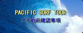 バリ島貸切車チャーター PACIFIC SURF TOUR