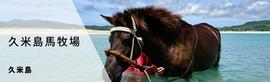 久米島馬牧場