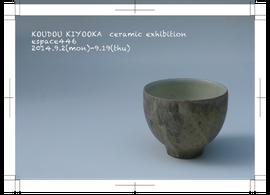 陶芸展のDM 表