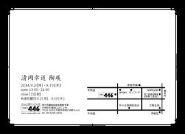 陶芸展のDM裏 アクセス開催情報