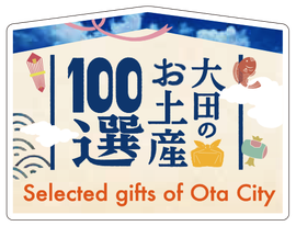 大田のお土産100選 Selected gifts of Ota City