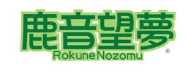 ロゴデザイン:(有)カンバンの110番 今村太祐