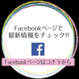 Facebookページで最新情報をチェック!! Facebookページはこちらから