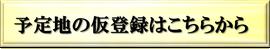 ミラクルZEH塾,登録,ZEH登録,ビルダー,予定地