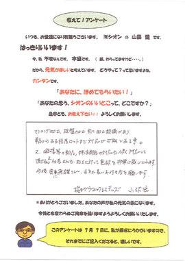 株式会社 桜井グラフィックシステムズ 小沢様