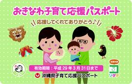 県が配布している「おきなわ子育て応援パスポート」の画像(同事業ホームページより)