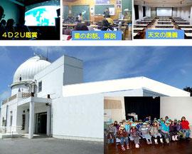 石垣島天文台に併設される星空学びの部屋の完成予想イメージ(同天文台提供)