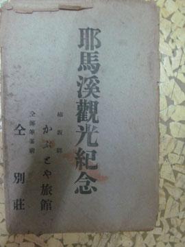 昭和初期 かぶと屋旅館発行絵葉書の袋