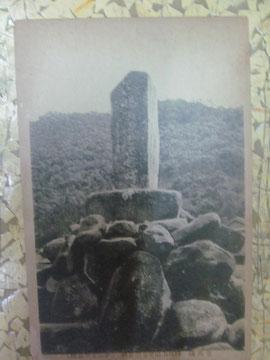昭和初期の「山陽翁来遊記念碑」