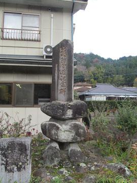 現在の「山陽翁来遊記念碑」