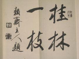 第1集を開くと、牧百峰の「桂林一枝」