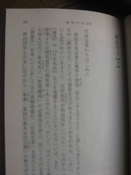 中央やや上『日本外史』の文字が見える