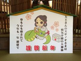 石見神社の大絵馬