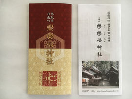 新 由緒略記(左)