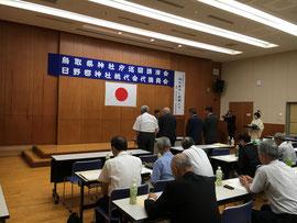 日野郡神社総代会長表彰の授与式