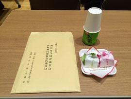 会議の資料と茶菓