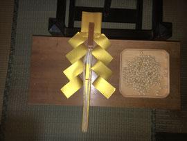 節分祭 御幣型御玉串と鬼打ち豆