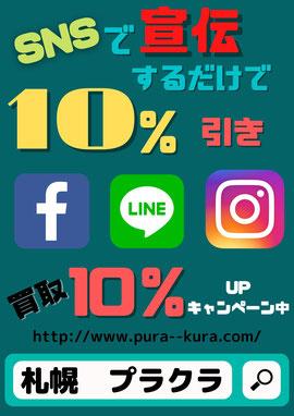 札幌市中央区といえばリサイクルショップ独自のお得なサービス!購入、買い取り、不用品の撤去は是非プラクラへお越しください!