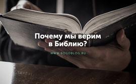Библия - это всё, что нам нужно